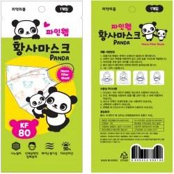 나노필터황사마스크 유아용 KF-80 (20장/세트)