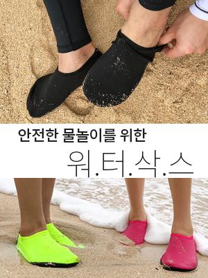 레저 아쿠아 슈즈-스킨핏 삭스