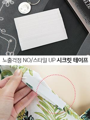 시크릿 고정 테이프