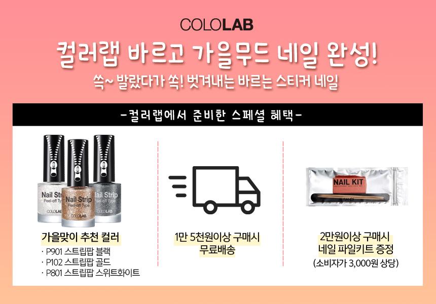 컬러랩COLOLAB - 소개