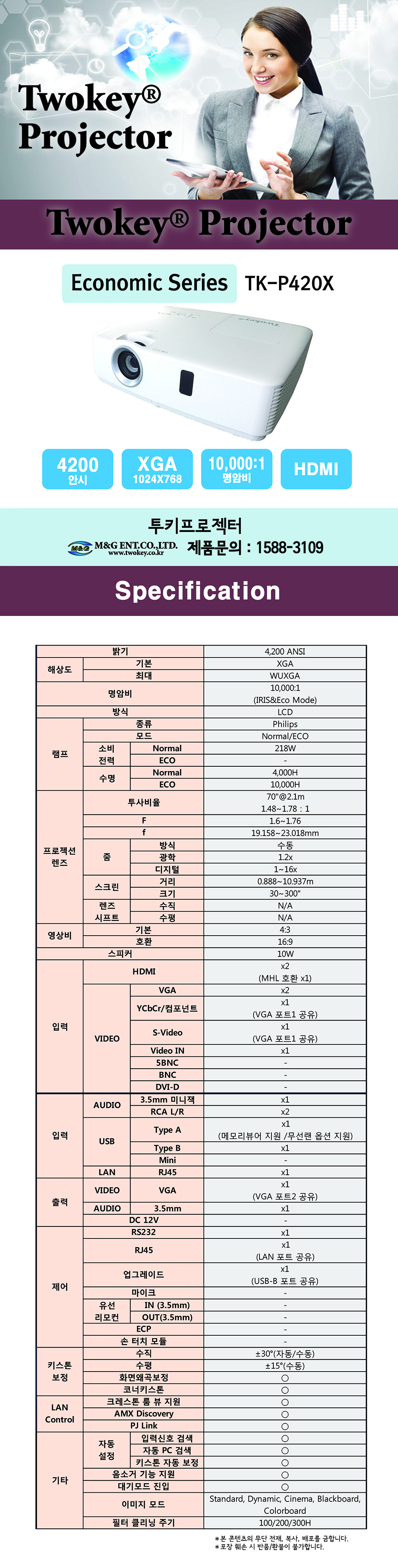 TK-P420X%20161116.jpg