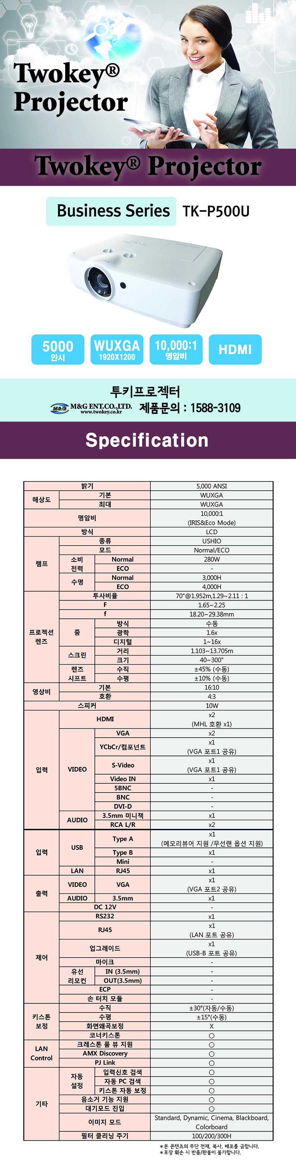 TK-P500U%20161116.jpg