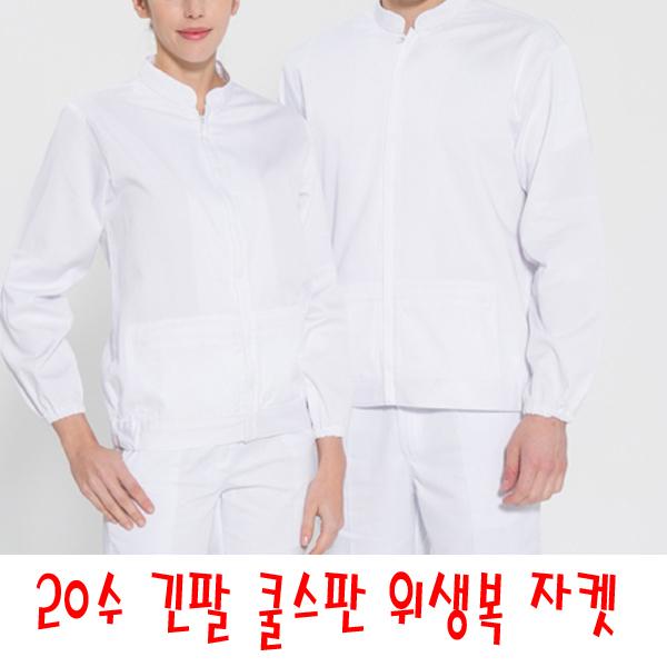 [현재분류명],20수 긴팔 쿨스판 위생복 자켓 주문제작상품,