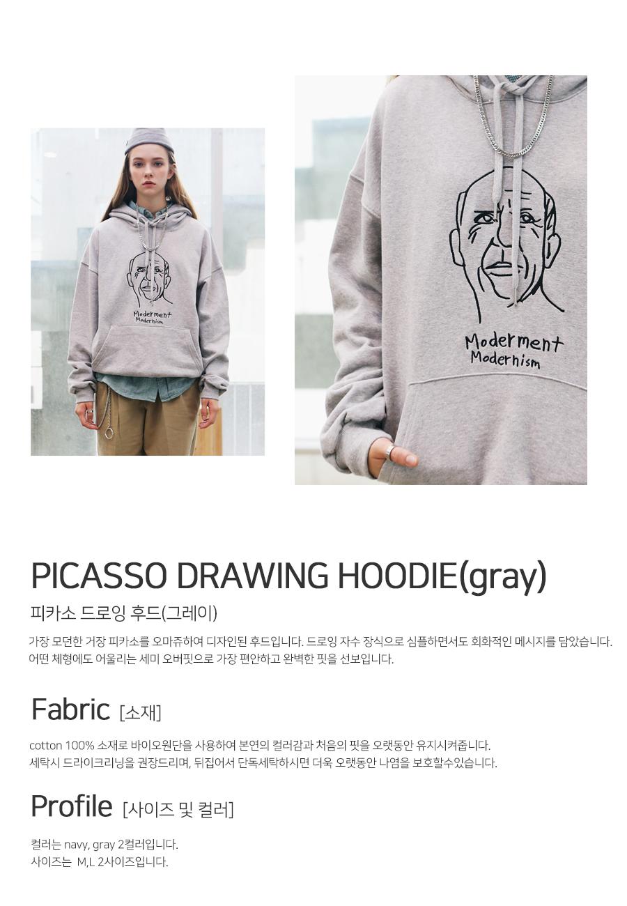 [모더먼트] Unisex PICASSO DRAWING HOODIE(gray)