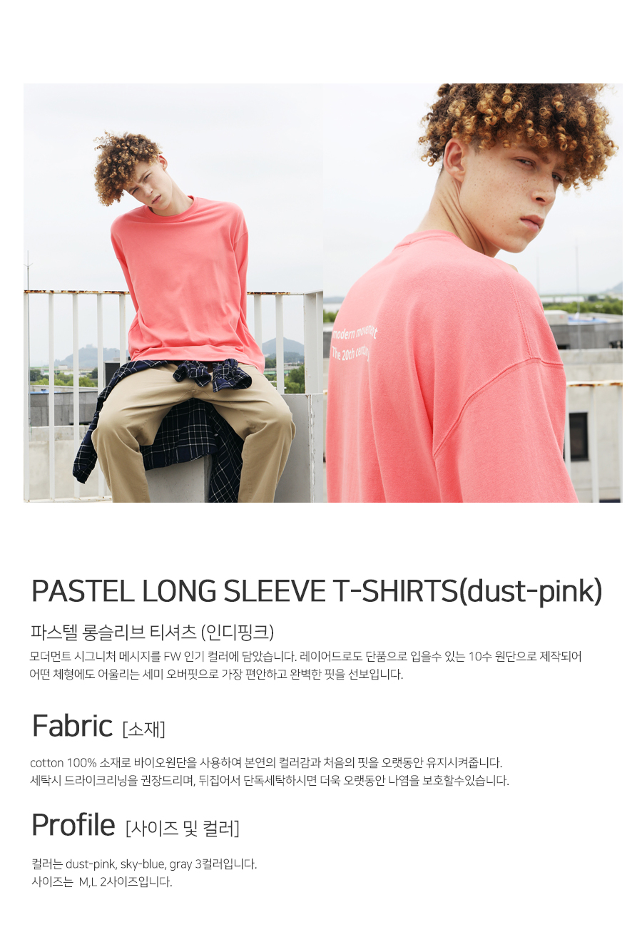 [모더먼트] Unisex PASTEL LONG SLEEVE T-SHIRTS(dust-pink)