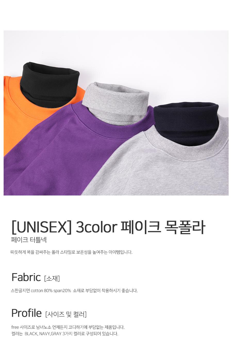 모더먼트(MODERMENT) [UNISEX] 3color 페이크 목폴라