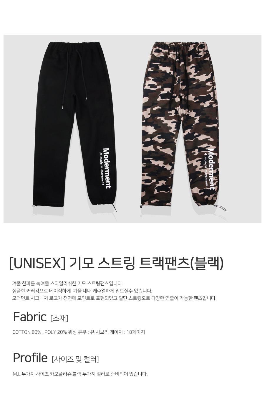 [모더먼트] UNISEX 기모 스트링 트랙팬츠(블랙)