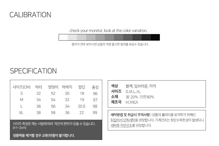 [모더먼트] UNISEX 기모 와이드 울코튼팬츠(카키)