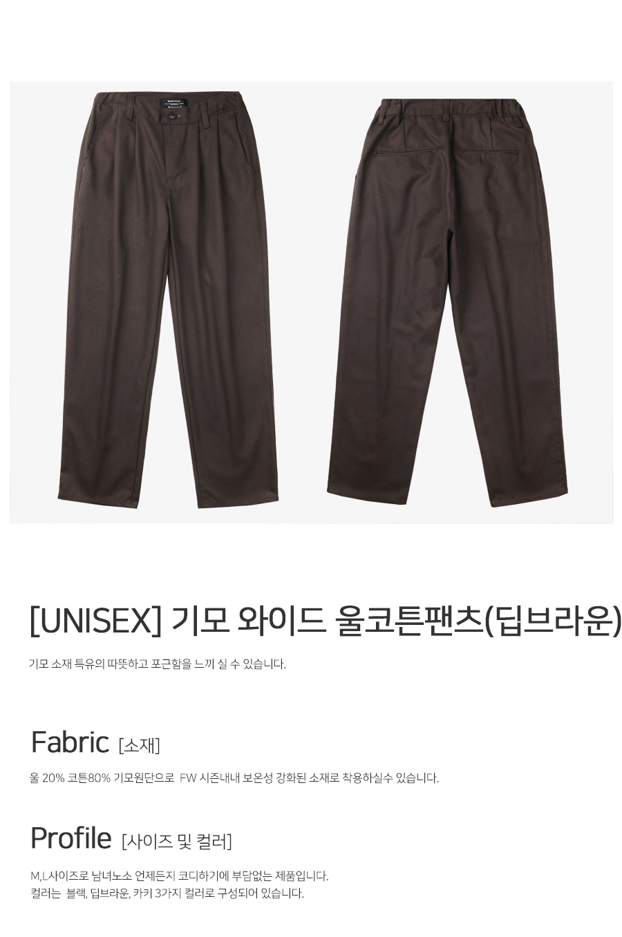[모더먼트] UNISEX 기모 와이드 울코튼팬츠(딥브라운)