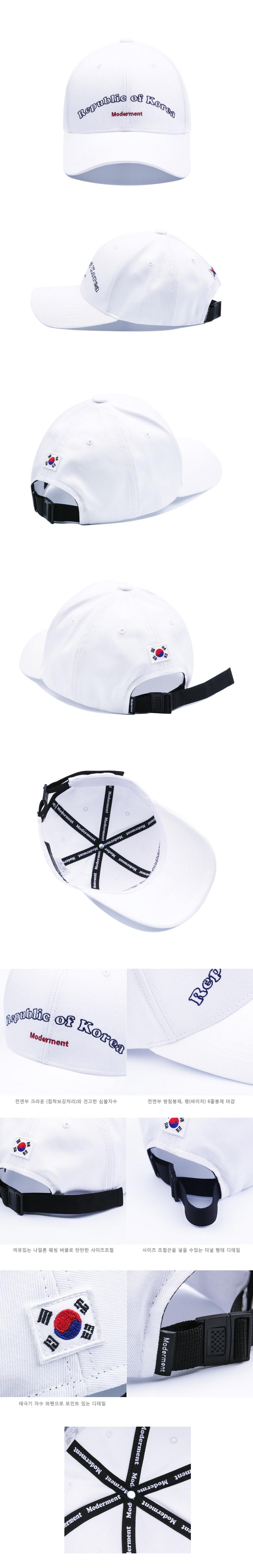 [모더먼트] Korea Cap(white)