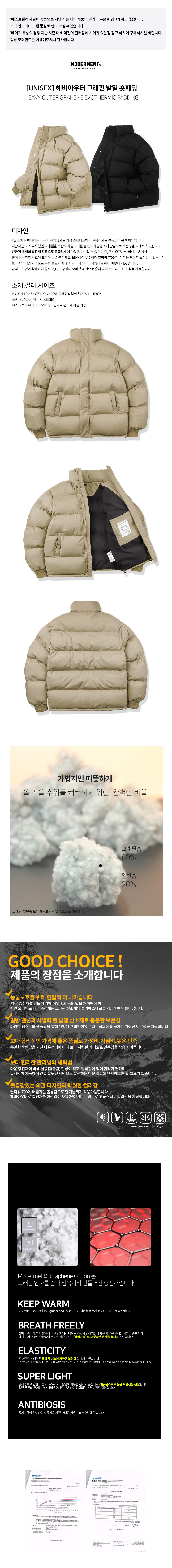 *(개발발열섬유) [UNISEX] 헤비아우터 그래핀 발열 숏패딩 (베이지)