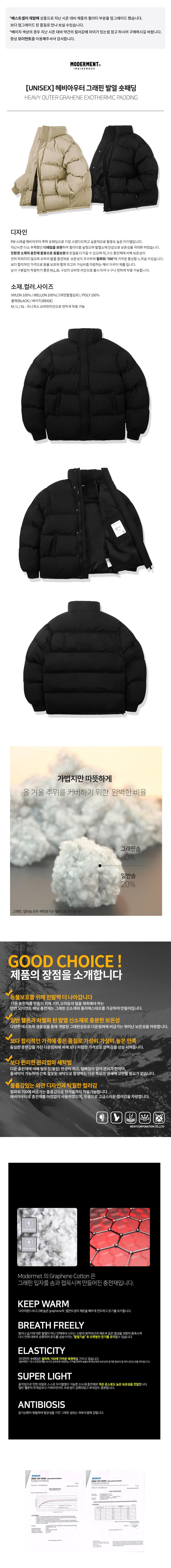 (12/11부터 순차발송)*(개발발열섬유) [UNISEX] 헤비아우터 그래핀 발열 숏패딩 (블랙)