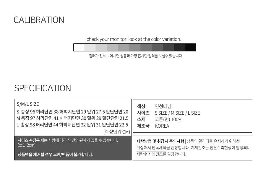 [UNISEX] 세미와이드 레귤러 컷팅 데님 팬츠