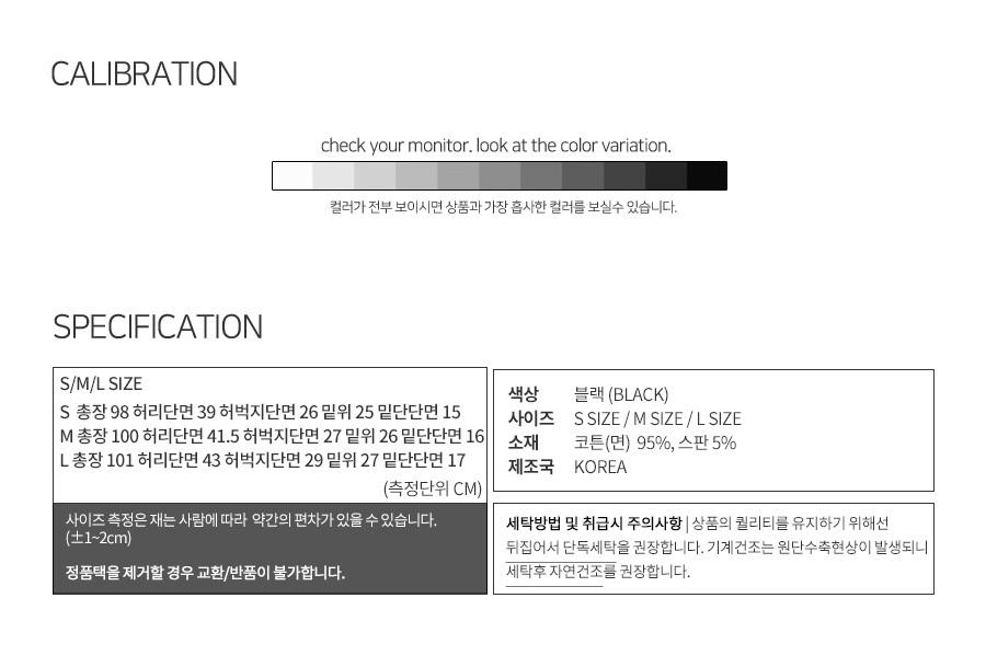 [UNISEX] 슬림핏 베이직 블랙진