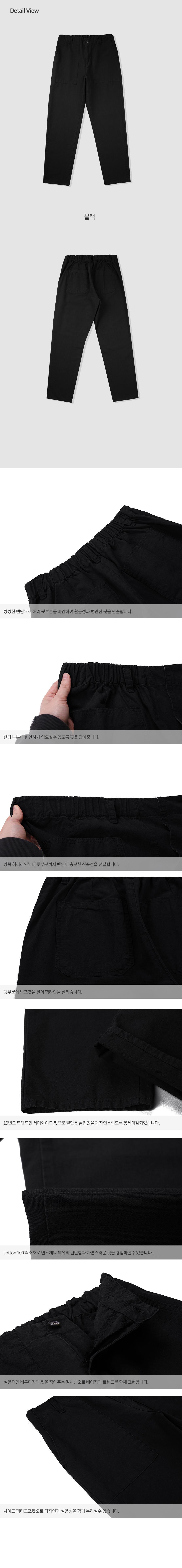 [모더먼트] UNISEX 퍼티그 밴딩 코튼팬츠(블랙)