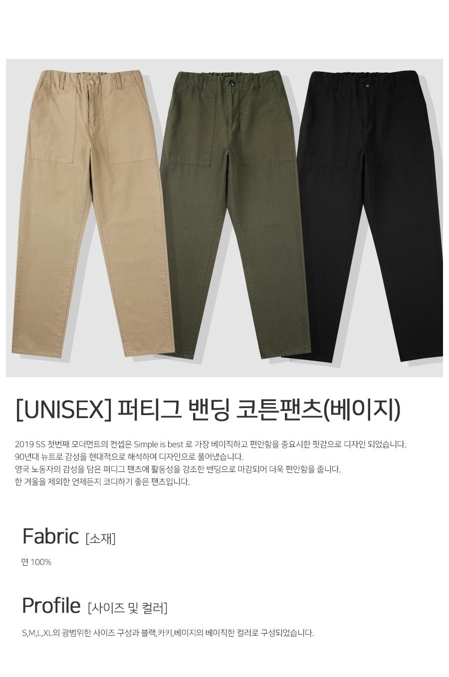 모더먼트 UNISEX 퍼티그 밴딩 코튼팬츠(베이지)