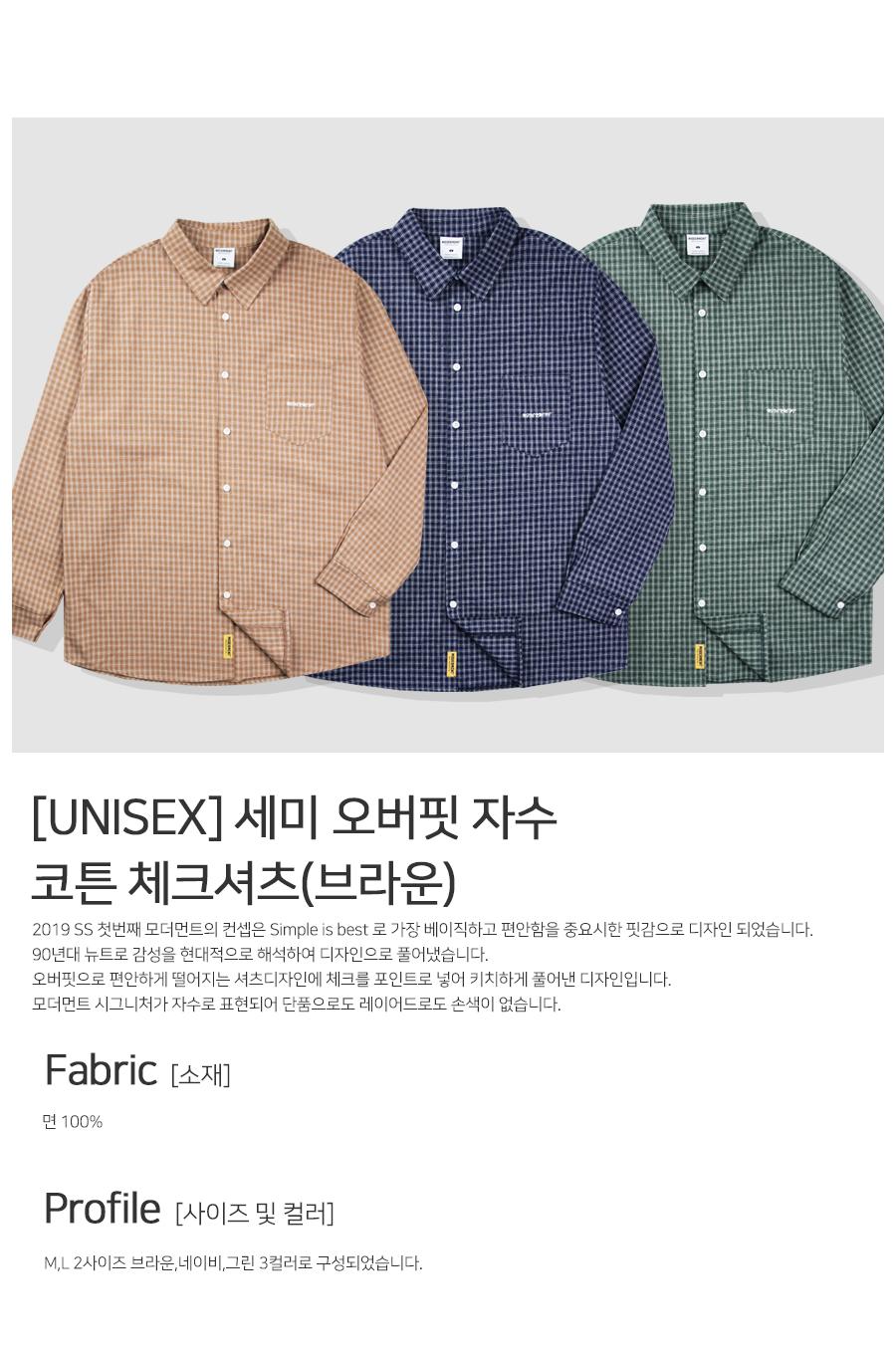 [모더먼트]UNISEX 세미 오버핏 자수 코튼 체크셔츠(브라운)