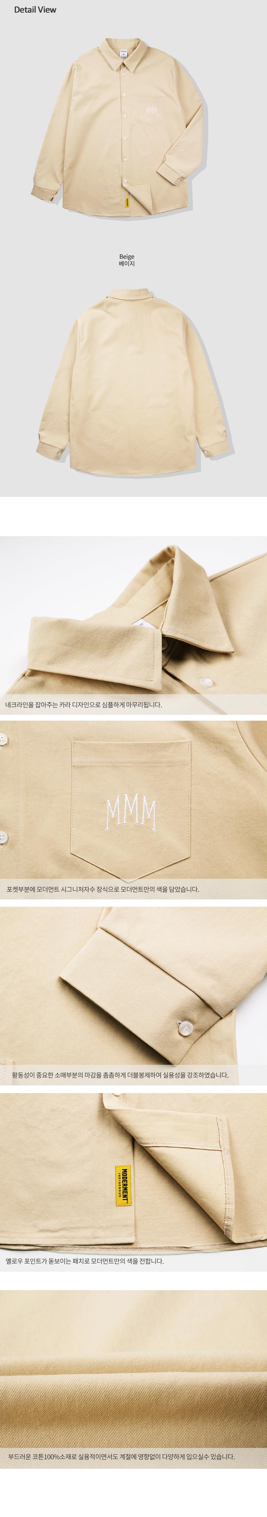 모더먼트 UNISEX 세미 오버핏 바이오 워싱 코튼셔츠(베이지)