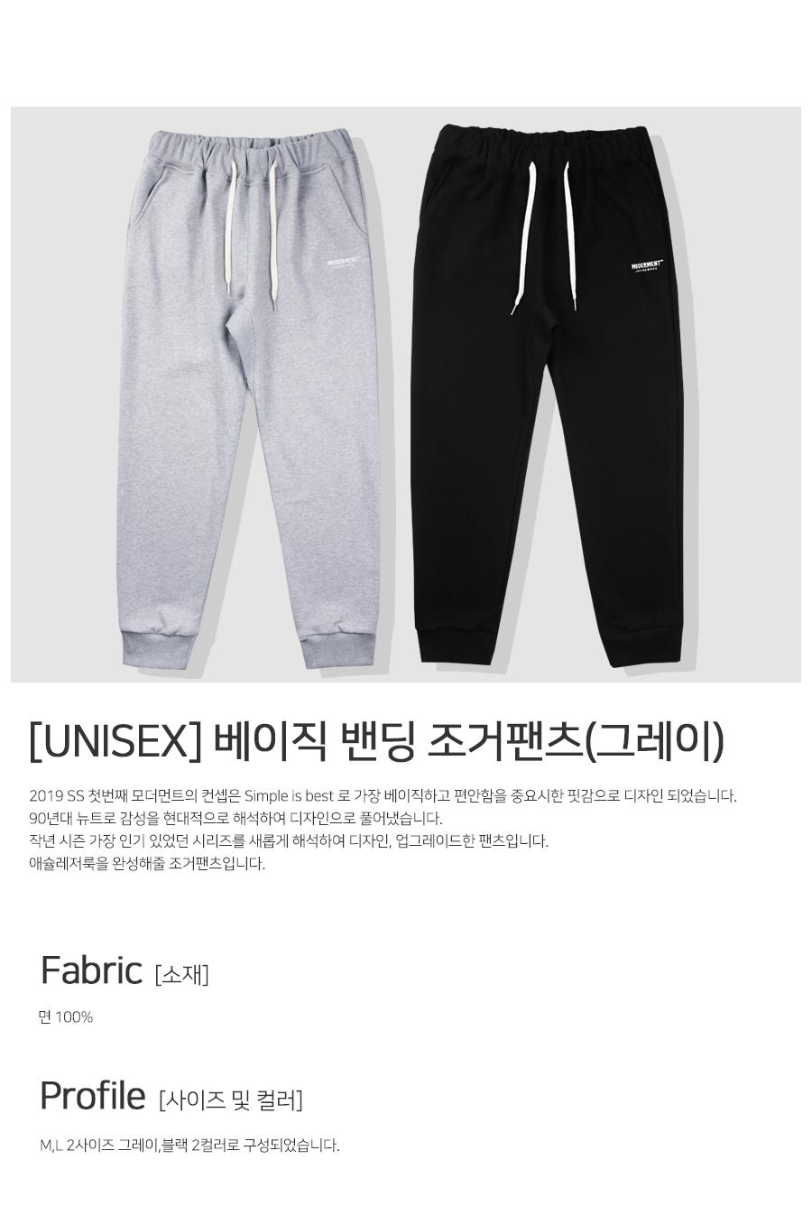 [모더먼트] UNISEX 베이직 밴딩 조거팬츠(그레이)
