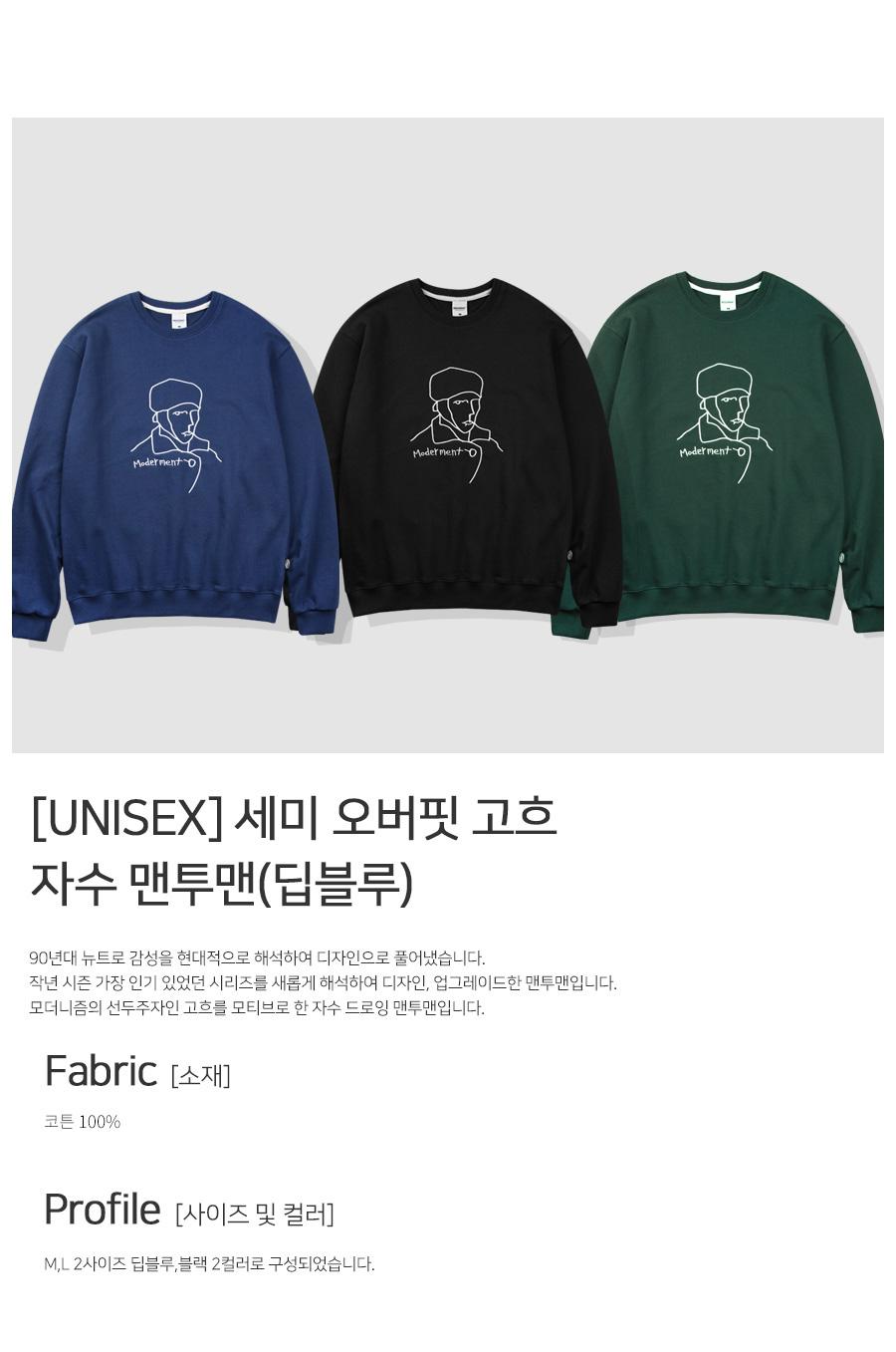 모더먼트 UNISEX 세미 오버핏 고흐 자수 맨투맨(딥블루)