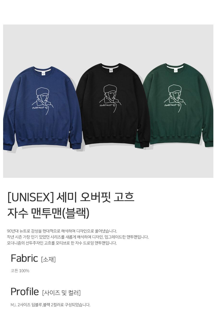 모더먼트 UNISEX 세미 오버핏 고흐 자수 맨투맨(블랙)