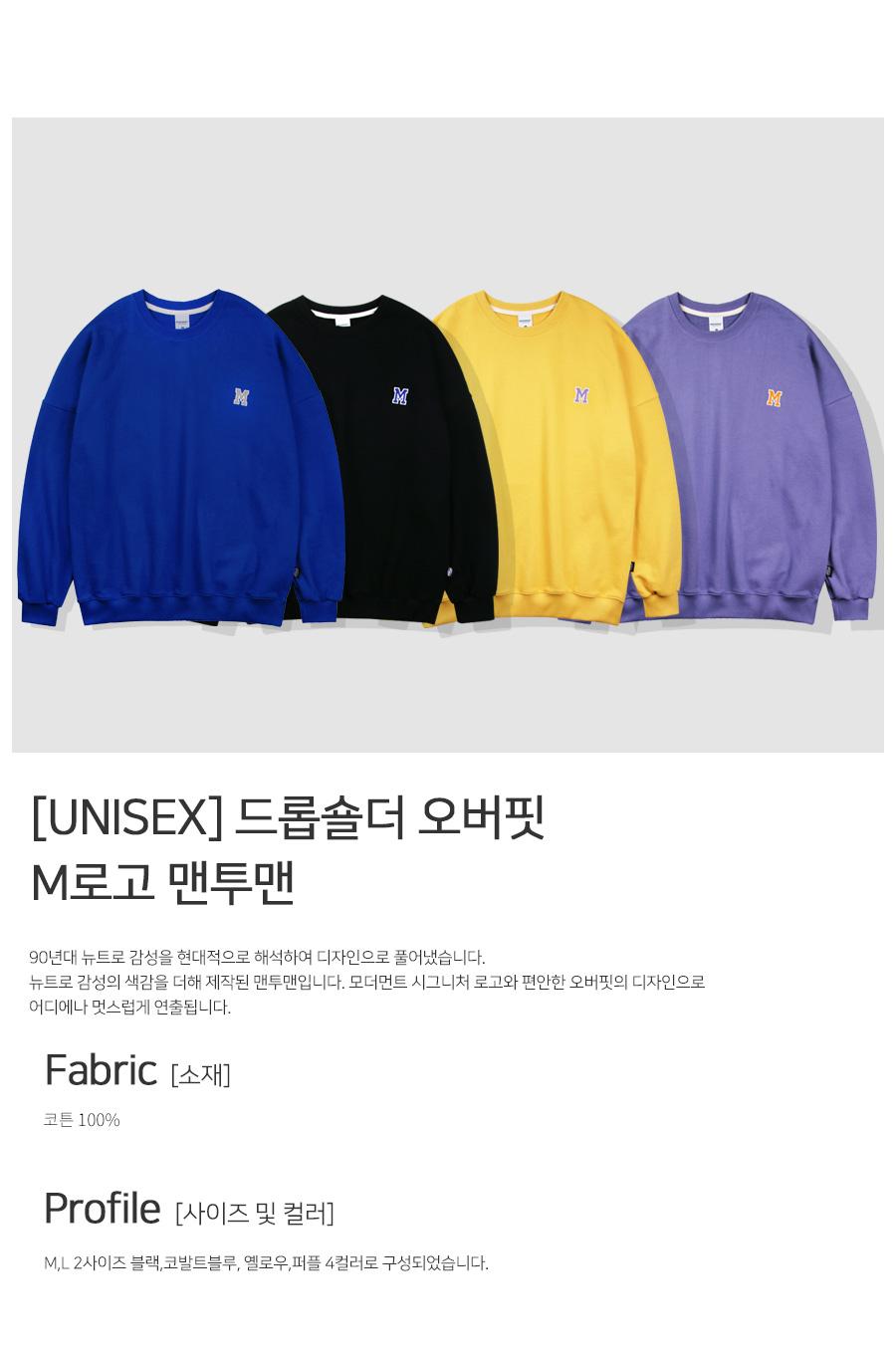[모더먼트]UNISEX 드롭숄더 오버핏 M로고 맨투맨(퍼플)