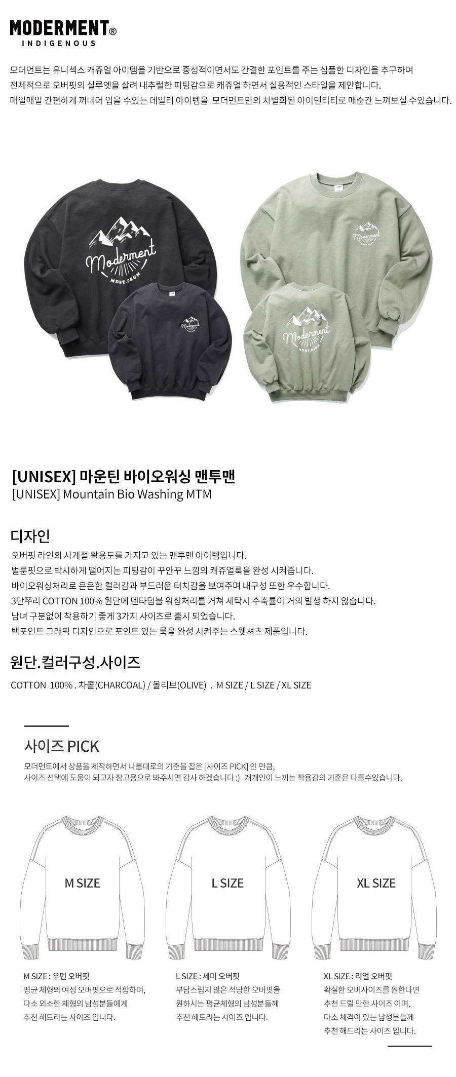 [UNISEX] 마운틴 바이오워싱 맨투맨 (차콜)
