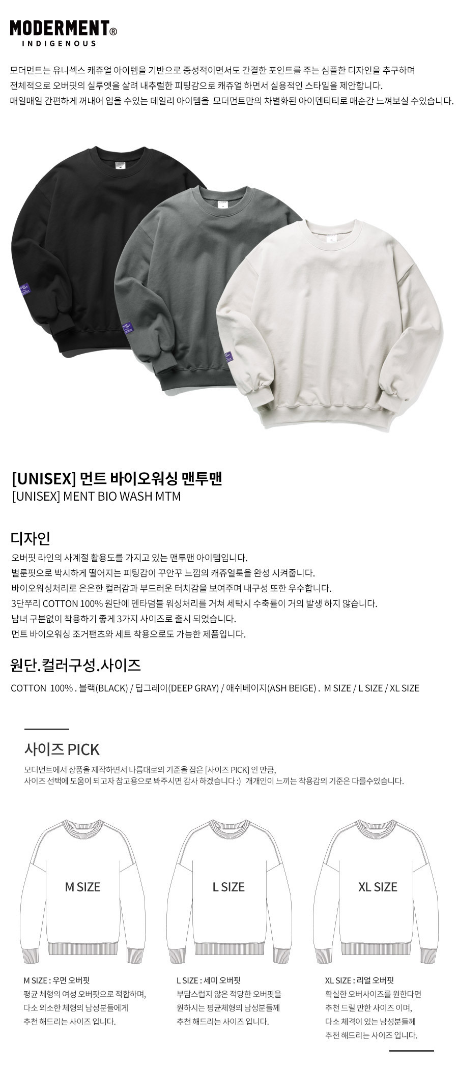 [UNISEX] 먼트 바이오워싱 맨투맨 (블랙)
