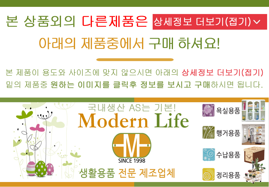 모던라이프 - 소개