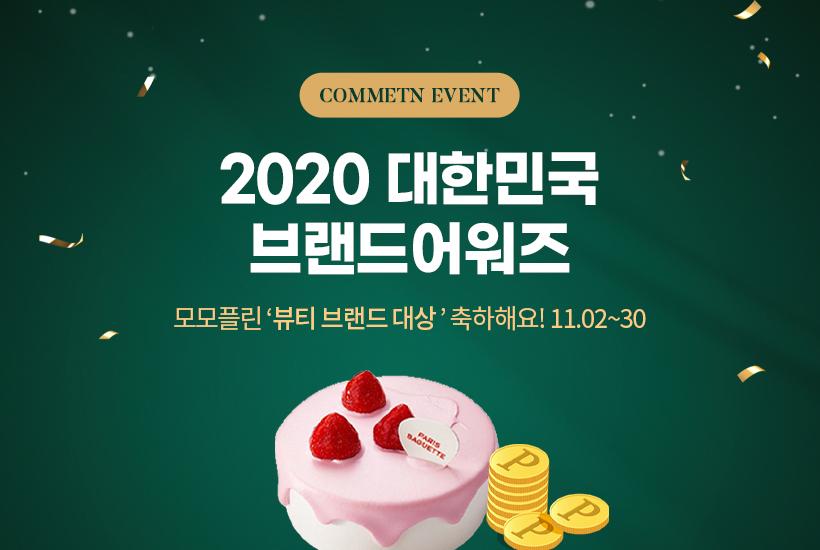 2020 대한민국 브랜드 수상