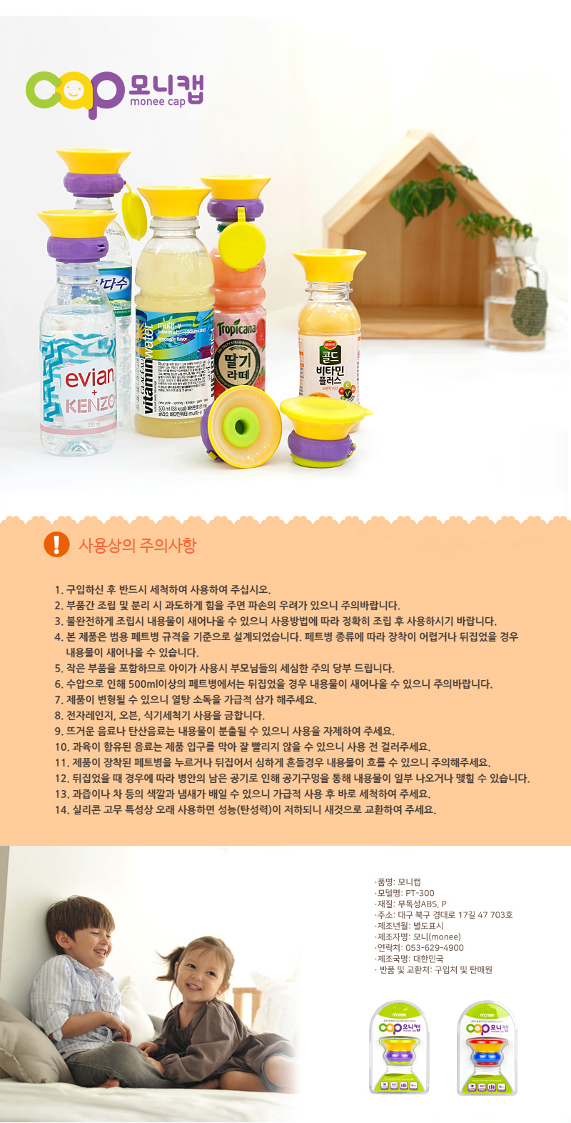 모니 유아용품 음료흘림 빨대컵 모니캡 2개 중 선택 - 모니, 15,000원, 유아식기/용품, 컵/빨대컵/물병