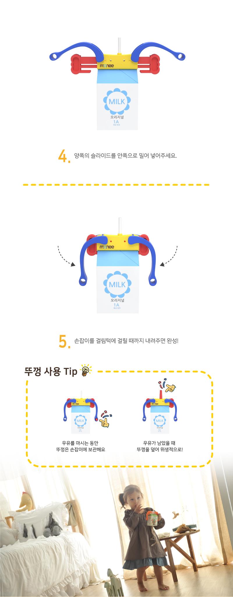 모니 이유식용품 출산 육아 빨대컵 우유팩 우유클립 - 모니, 13,000원, 유아식기/용품, 컵/빨대컵/물병