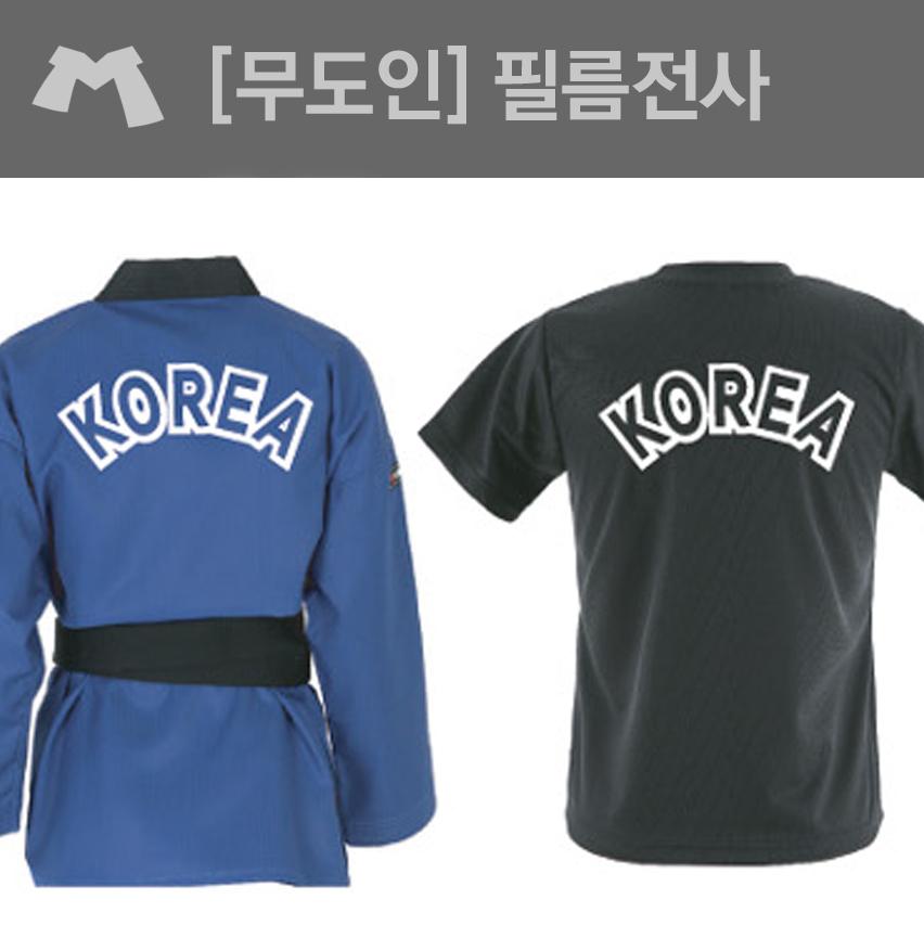 [무도인]필름전사(도복&티셔츠)