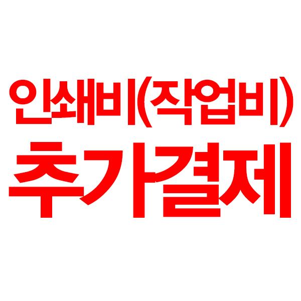 [무토]인쇄비 추가결제(금액옵션선택)