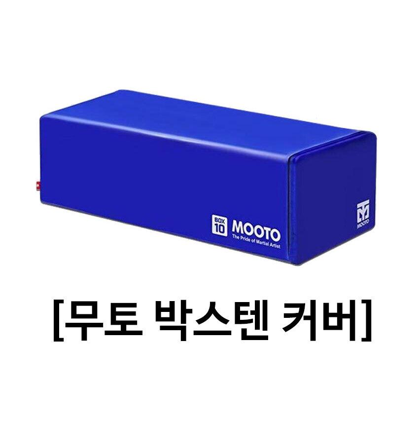 [무토]박스텐 사각백 커버_블루 (커버만)