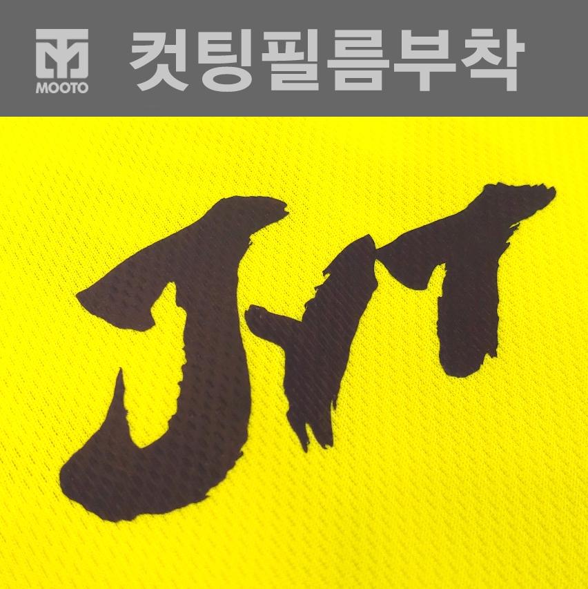 [무토] 컷팅필름부착