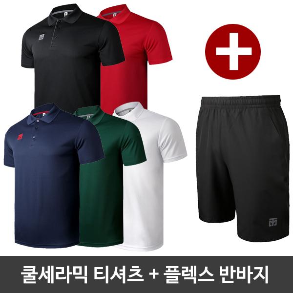 [무토]쿨세라믹 PK 티셔츠/플렉스 반바지 세트