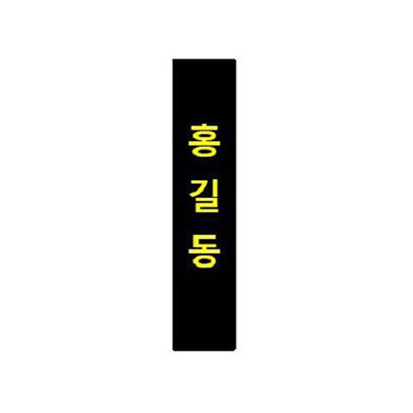 [아디다스]손자수 한글 한줄_2,000원