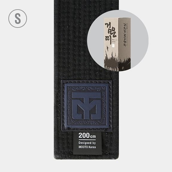 [무토]파이터 벨트 (싱글 | 4.5cm)