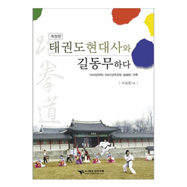[상아기획]개정판-태권도현대사와 길동무하다