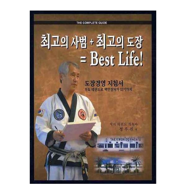 [무토]최고의 사범 + 최고의 도장 = Best Life!