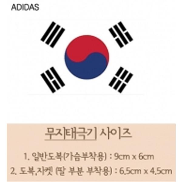 [아디다스]태극기 패치
