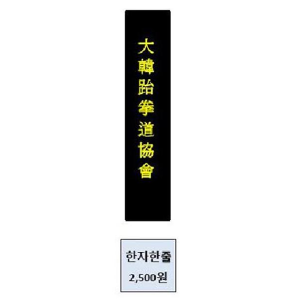 [아디다스]손자수 한문 한줄_3,000원