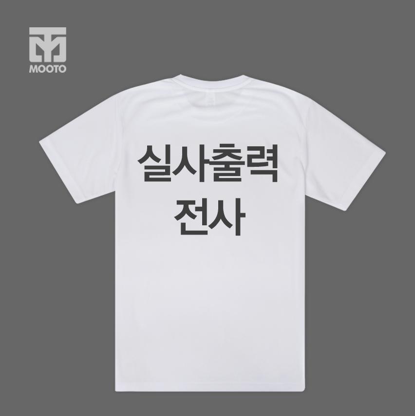 [무토] 실사출력 전사