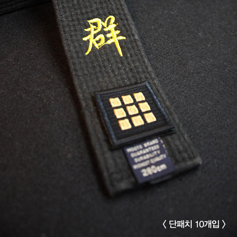 [무토]벨트 단패치(10pcs)