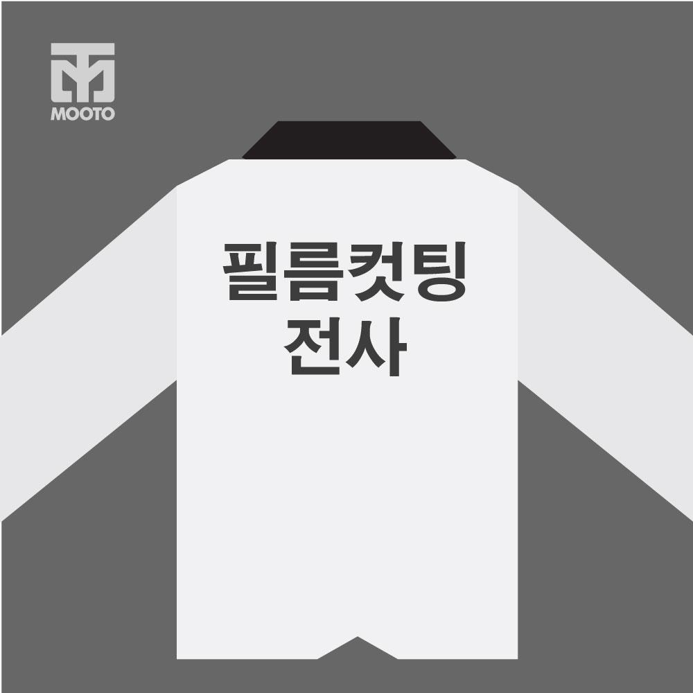 [무토] 필름컷팅 전사
