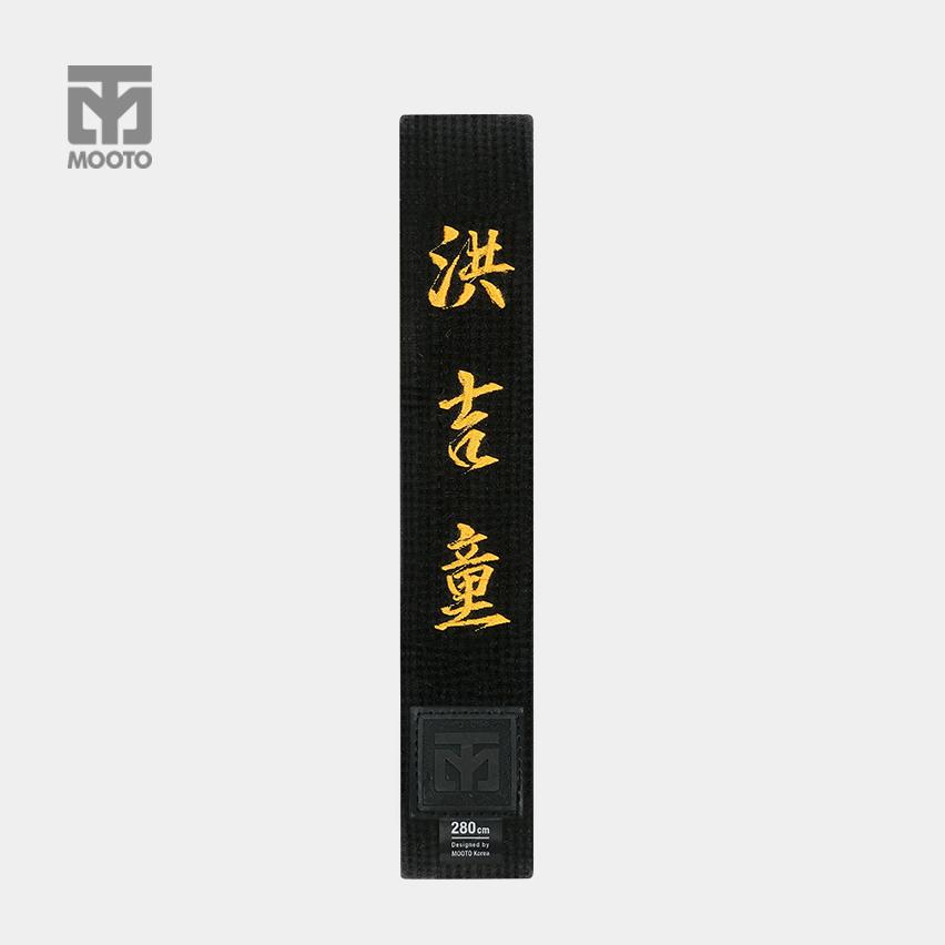 [무토] 손자수 한문 한줄