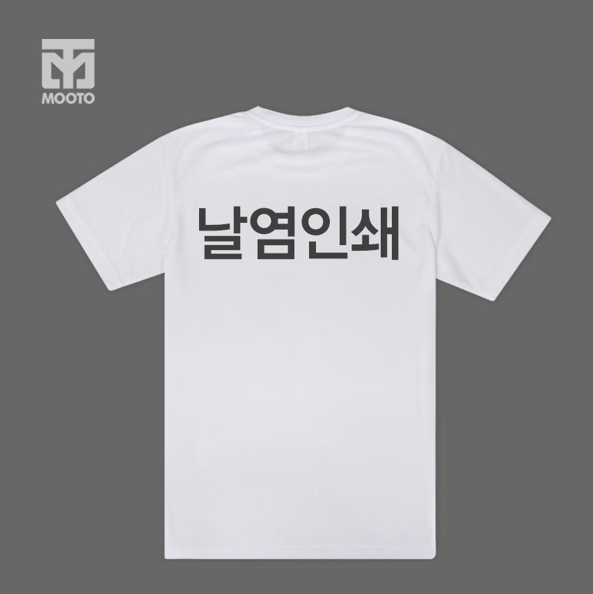 [무토] 날염인쇄