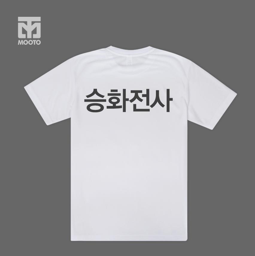 [무토] 승화전사