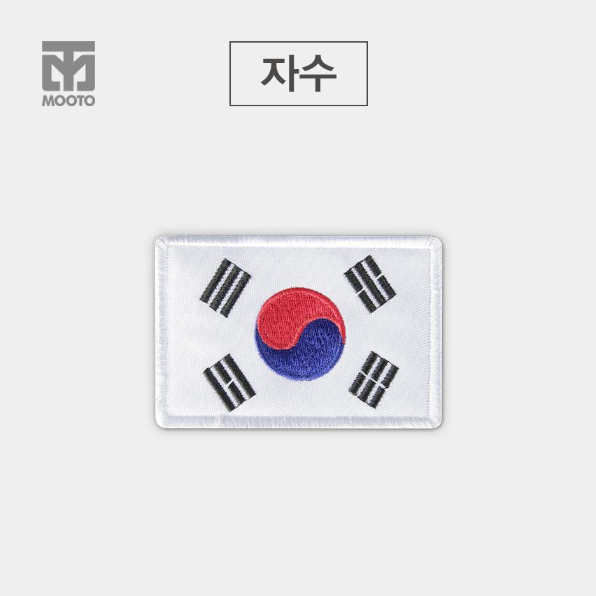 [무토] 태극기 자수 벨크로패치(직사각형)